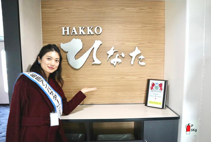八興運輸様新造船「HAKKOひなた」(大阪府堺泉北港にて)